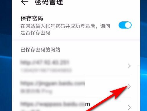 华为手机自带浏览器怎么查看保存的密码[多图]图片3