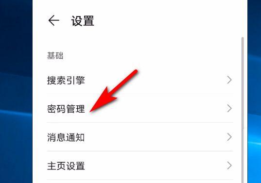 华为手机自带浏览器怎么查看保存的密码[多图]图片2