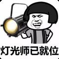 蹦迪燈光軟件