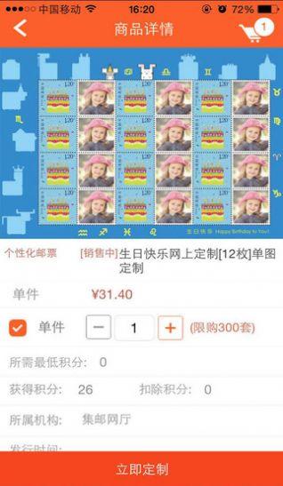集邮世界app图1