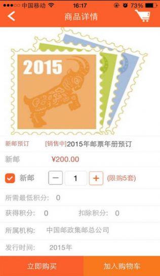 集邮世界app图2