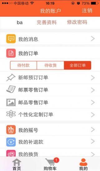 集邮世界app图3