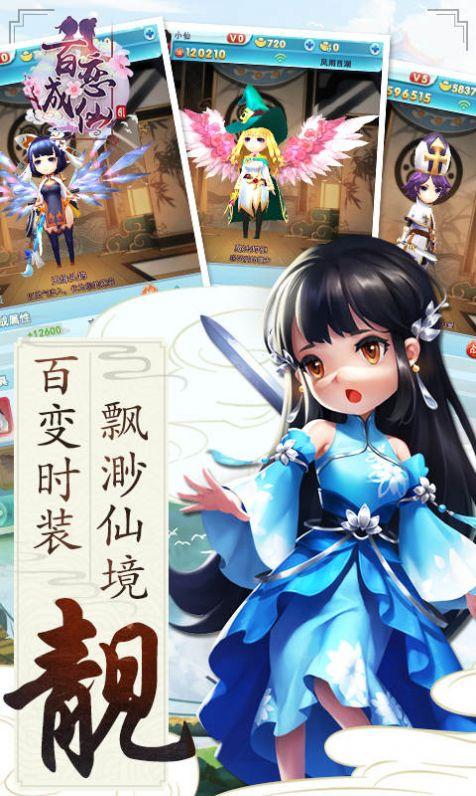 百恋成仙仗剑天涯官网版图1