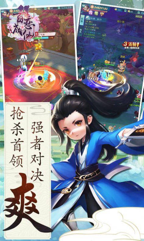 百恋成仙仗剑天涯官网版图3