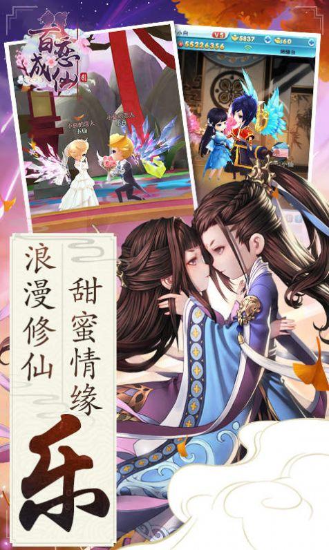百恋成仙仗剑天涯官网版图2