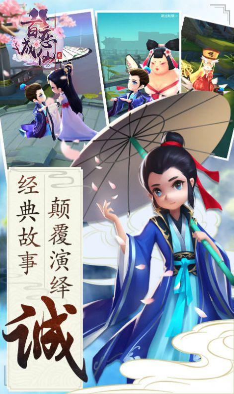百恋成仙仗剑天涯手游安卓官网版图片1