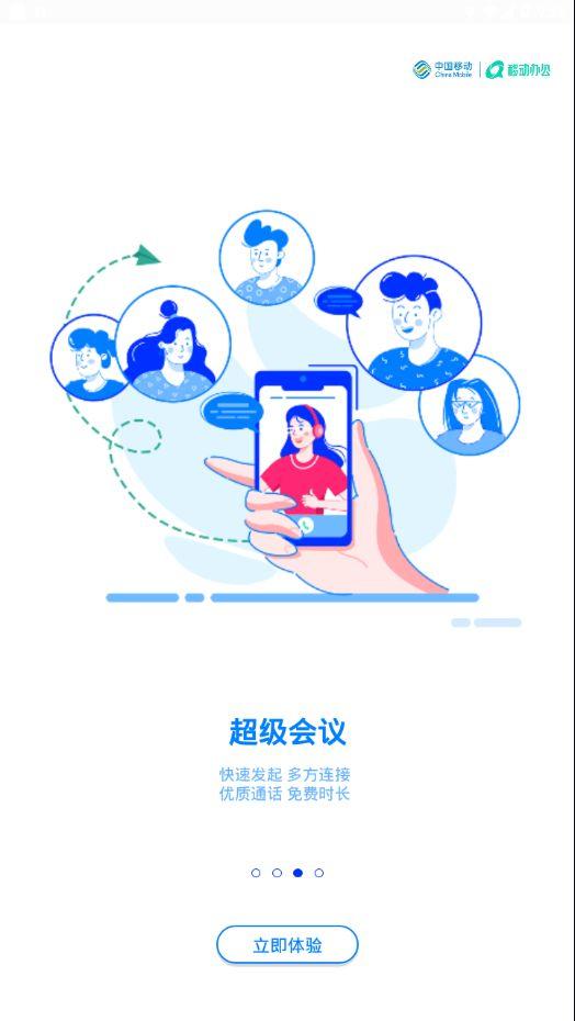 中移移动办公官方版app图片1