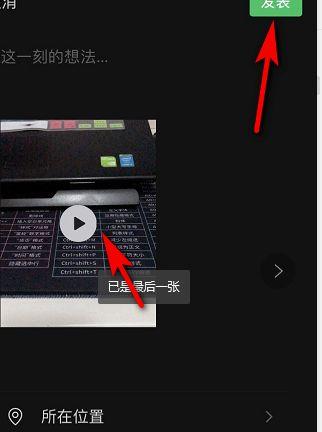 微信朋友圈视频怎么发的[多图]图片5