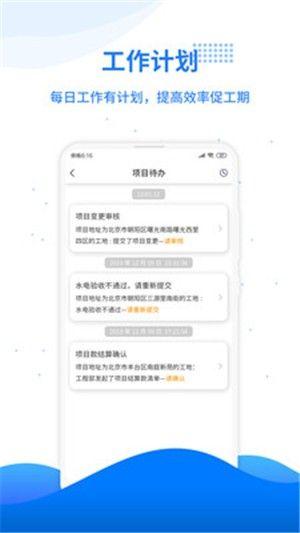 工汇工长端app图1
