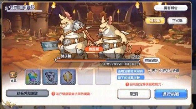 公主连接双子座双子猪攻略,五王boss平民阵容推荐[视频][图]图片1