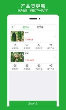 真农网app图1