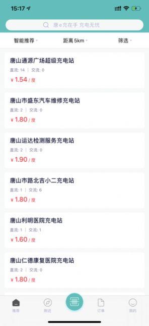 唐e充app官方手机版图片1