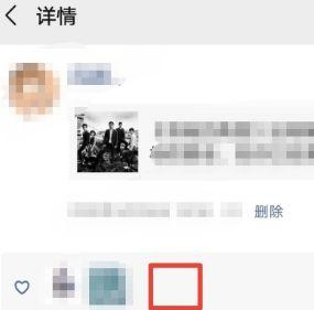 微信删除好友点赞还在吗[多图]图片7