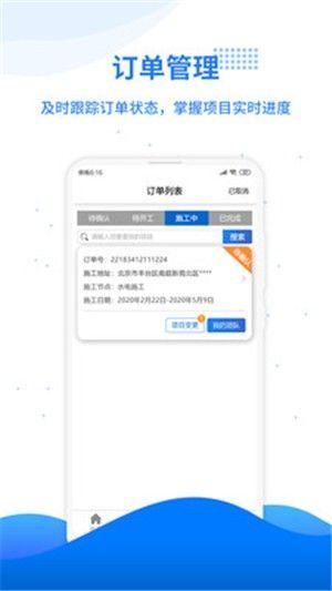 工汇工长端app图3