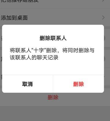 微信删除好友点赞还在吗[多图]图片6