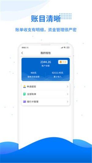工汇工长端app手机版图片1