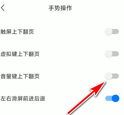 360浏览器APP怎么打开音量键上下翻页功能[多图]