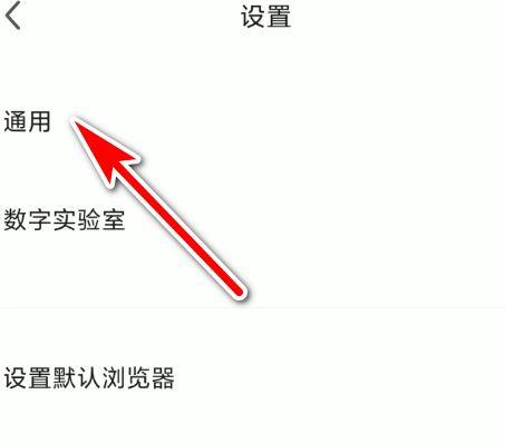 360浏览器APP怎么打开音量键上下翻页功能[多图]图片4