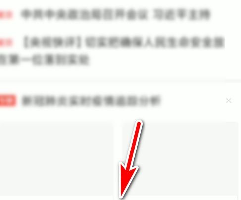 360浏览器APP怎么打开音量键上下翻页功能[多图]图片2