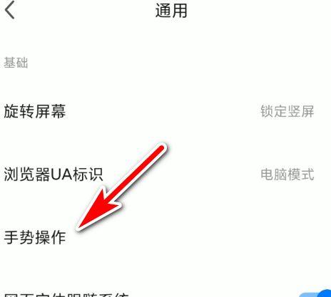 360浏览器APP怎么打开音量键上下翻页功能[多图]图片5