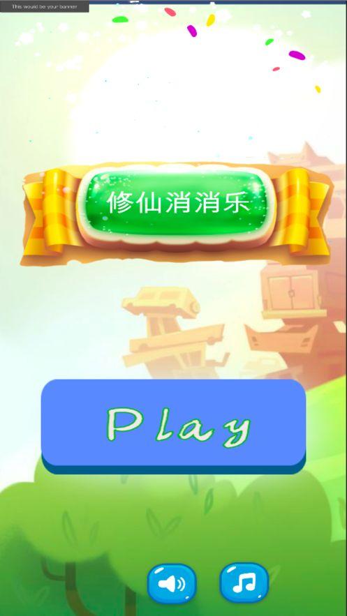 修仙消消乐游戏最新安卓版图片1