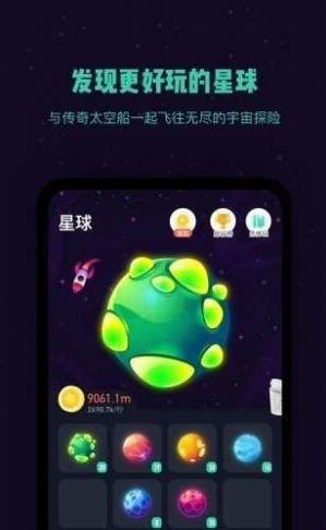 星球合成app图2