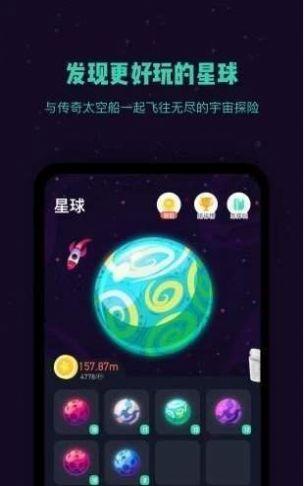 星球合成app图3
