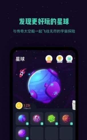 星球合成app图1