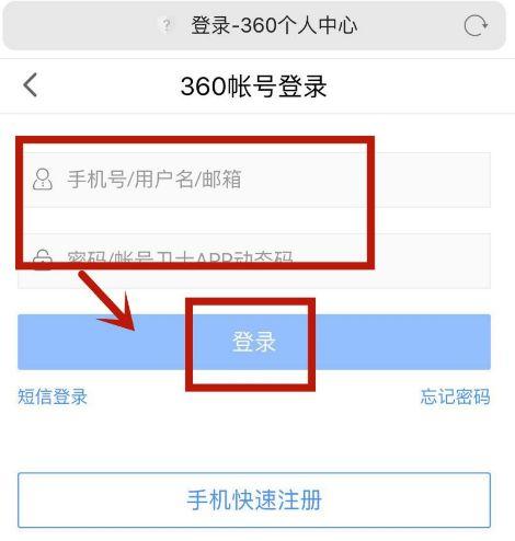 如何注销360浏览器账户[多图]图片6