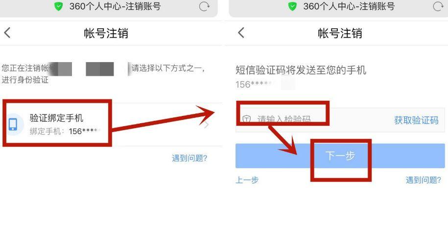 如何注销360浏览器账户[多图]图片7