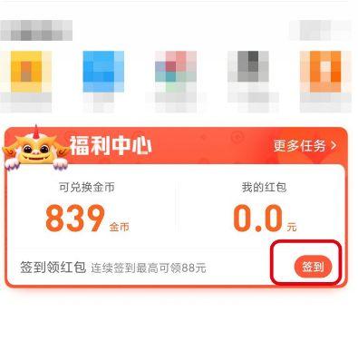 手机QQ浏览器怎么进行签到[多图]图片3