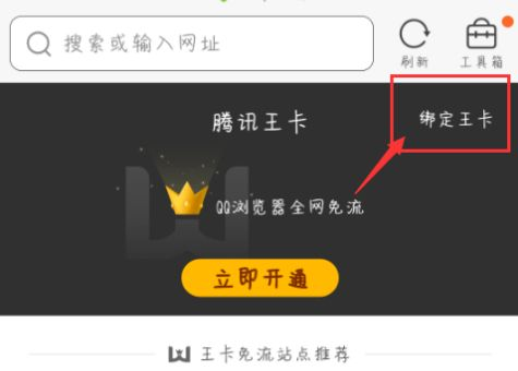 QQ浏览器怎么绑定腾讯王卡免流量[多图]图片4