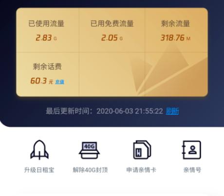 QQ瀏覽器怎么綁定騰訊王卡免流量[多圖]