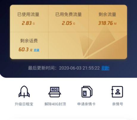 QQ浏览器怎么绑定腾讯王卡免流量[多图]图片6