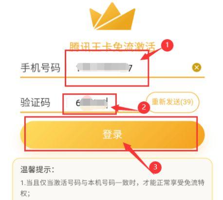 QQ浏览器怎么绑定腾讯王卡免流量[多图]图片5