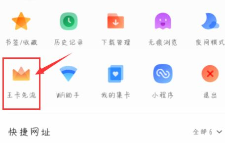 QQ浏览器怎么绑定腾讯王卡免流量[多图]图片3