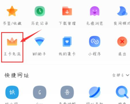 QQ浏览器怎么绑定腾讯王卡免流量[多图]图片7