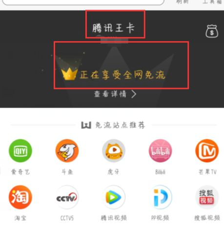 QQ浏览器怎么绑定腾讯王卡免流量[多图]图片8