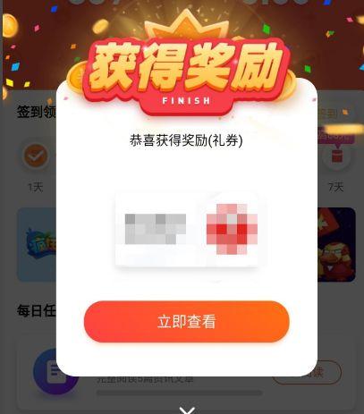 手机QQ浏览器怎么进行签到[多图]图片6