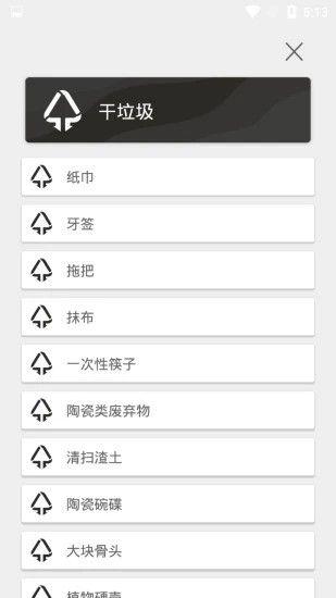 我要垃圾分类app图3