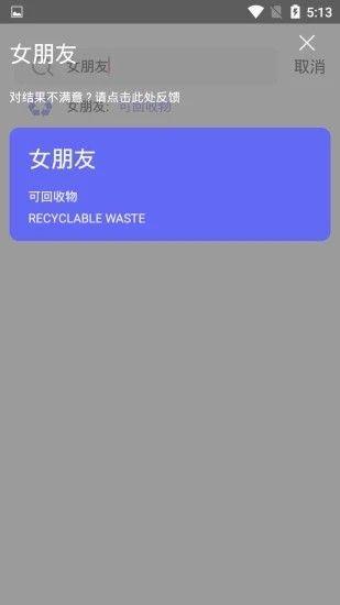 我要垃圾分类app官方手机版图片1