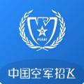 中国空军招飞网