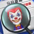 迷案追踪游戏