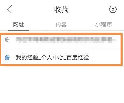 如何使用QQ浏览器收藏并查看网页地址[多图]图片5