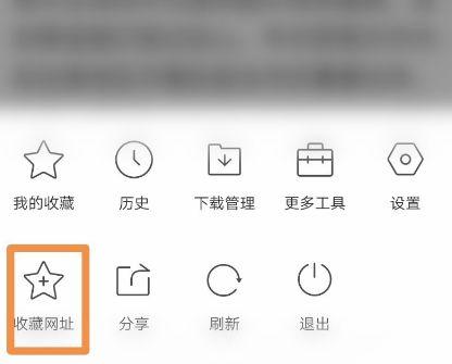 如何使用QQ浏览器收藏并查看网页地址[多图]图片3