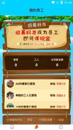 养鸡达人app图3