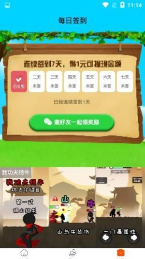 养鸡达人分红版app最新版图片1