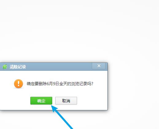 360浏览器怎么删除历史记录[多图]