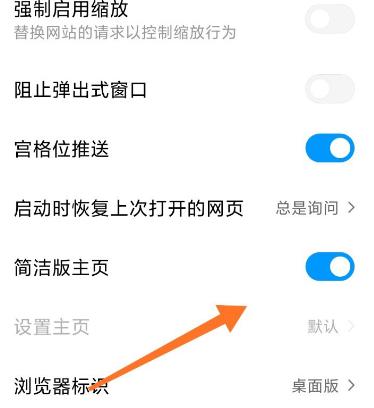 uc浏览器怎么设置简洁版主页[多图]