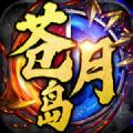 赤月传说决战苍月岛官网版